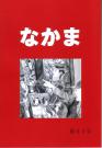 なかま64号表紙